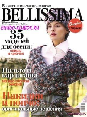 фото Bellissima 2 11