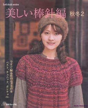 Let   s knit series NV80287 2012 sp