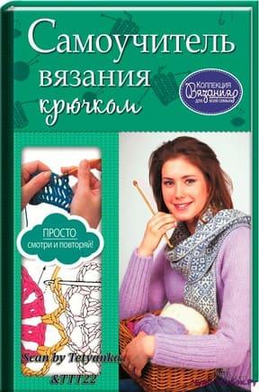 Samouchitel vyazaniya kryuchkom