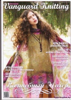фото Vanguard Knitting 2011 Осень