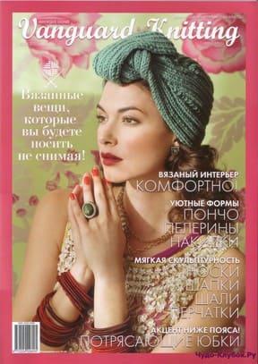 фото Vanguard Knitting 2012-Весна