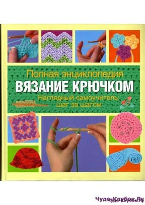 фото Вязание крючком — полная энциклопедия (2)