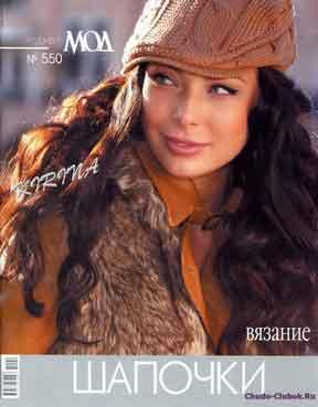 Журнал Мод № 550(шапочки)