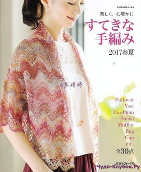 Let   s Knit series 80539 2017