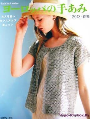 Let   s knit series NV80321 2013 kr