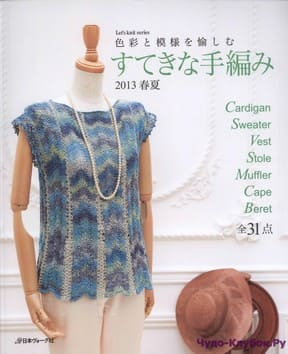 Let   s knit series NV80327 2013 sp kr