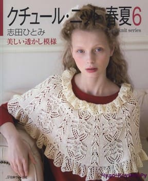 Let   s knit series NV80390 2014 sp kr