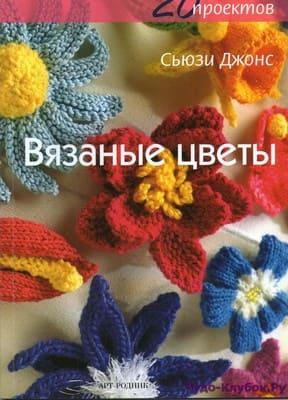 фото Вязаные цветы. 20 проектов