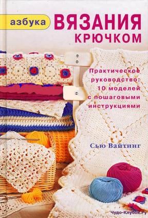 Azbuka vyazaniya kryuchkom