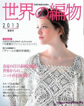 Let   s knit series NV80344 2013 sp kr