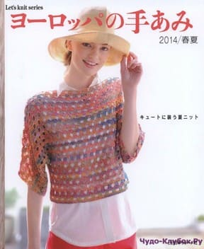 Let   s knit series NV80397 2014 kr