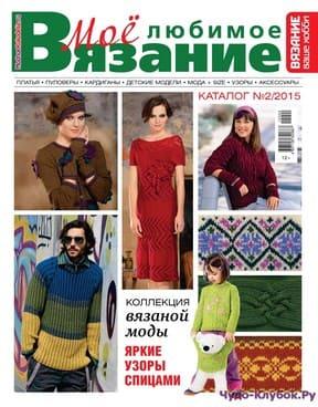 Moe lyubimoe vyazanie. Katalog 2 2015