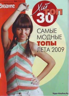 фото ВЯЗАНИЕ модно и просто (спец выпуск) 2009-06 Хит топ 30