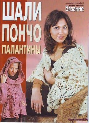 фото ВЯЗАНИЕ модно и просто (спец выпуск) 2009-10 Шали, пончо, палантины