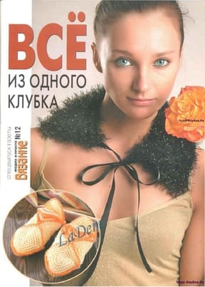 фотоВЯЗАНИЕ модно и просто (спецвыпуск) 2009-12 Все из одного клубка