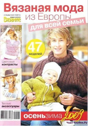 фото ВЯЗАНИЕ модно и просто (спецвыпуск) 2009 Вязаная мода из Европы