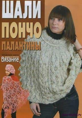 фото ВЯЗАНИЕ модно и просто. (спец выпуск)2008 Шали, пончо, палантины