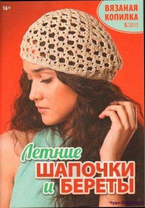 фото Вязаная копилка 5 2015 шапочки