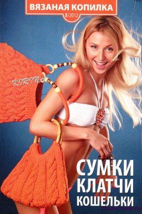 Vyazanaya kopilka Sumki 5 2012