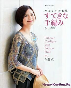Let   s knit series NV80400 2014 sp kr