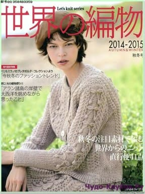 Let   s knit series NV80433 2014 sp kr