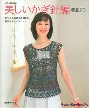Let   s knit series NV80445 2015 kr