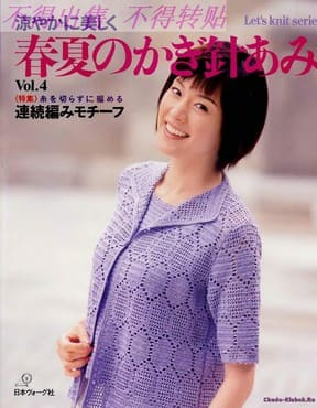 Let   s knit series Vol.4 kr