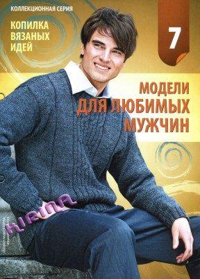 Modeli dlya lyubimyih muzhchin 7 2011