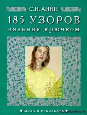 185 uzorov vyazaniya kryuchkom