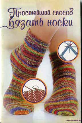 фото Простейший способ вязать носки