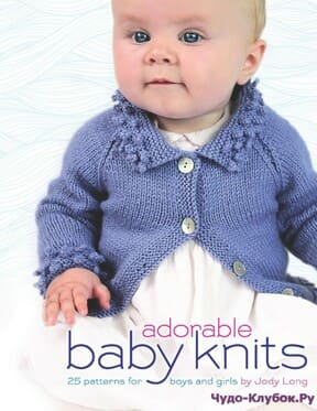 Adorable Baby Knits 25 Patterns for Boys and Girls 2017