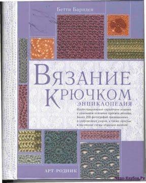 Vyazanie kryuchkom     e`ntsiklopediya Betti Barnden
