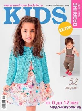 фото Вязание ваше хобби Extra KIDS №5 2017