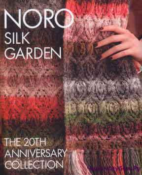 Noro Silk Garden Winter 2016