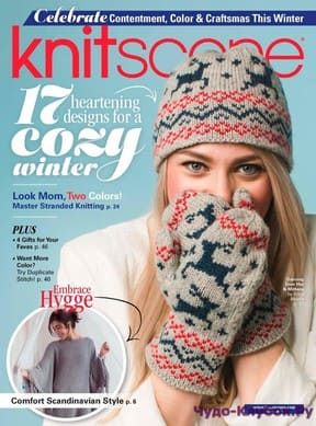 фото Knitscene Winter 2017