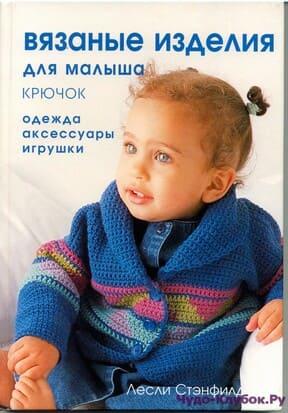 фото Вязаные изделия для малыша. крючок