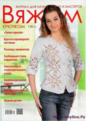 vyazhem-kryuchkom-10-2017-288x406-1