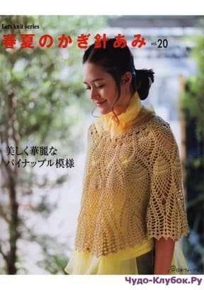 LET   S Knit Series 80567 2018