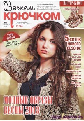 фото ВЯЖЕМ КРЮЧКОМ 2 ФЕВРАЛЬ 2018