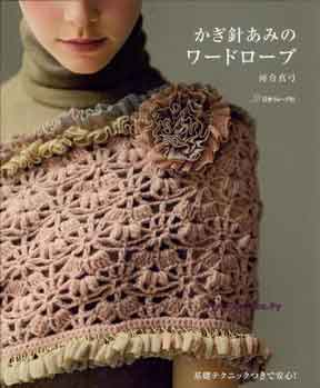 ZHurnal Lets knit series     70081 2018