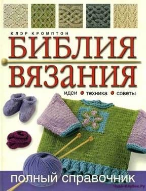 Bibliya vyazaniya