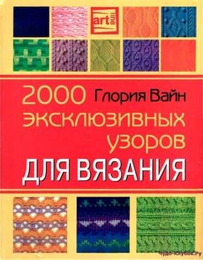 Gloriya Vayn 2000 e`ksklyuzivnyih uzorov dlya vyazaniya