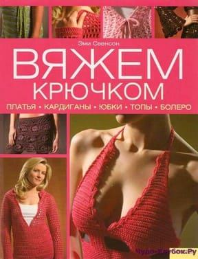 фото Вяжем крючком — платья, кардиганы, юбки, топы, болеро