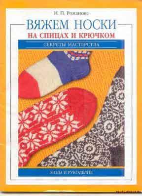 Vyazhem noski na spitsah i kryuchkom Romanova