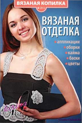 2012 04 Vyazanaya otdelka
