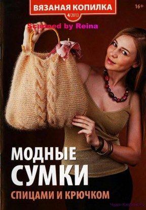 фото 2013-04 Вязаные сумки
