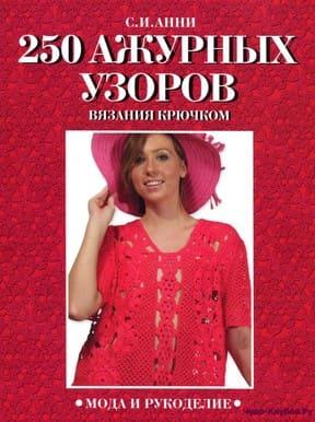 250 azhurnyih uzorov vyazaniya kryuchkom