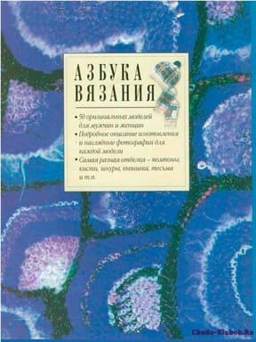 Azbuka vyazaniya     varezhki perchatki shapochki i sharfyi
