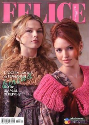 фото Felice Спецвыпуск 2011 -02М Шали,шарфы,пелерины