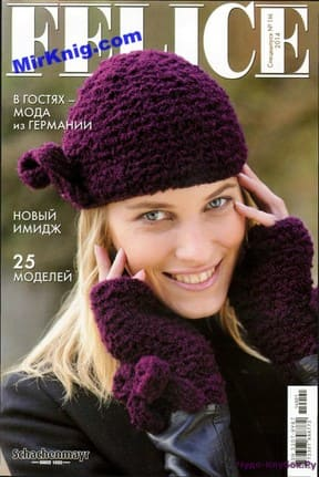 фото Felice Спецвыпуск 2014-1M шапки